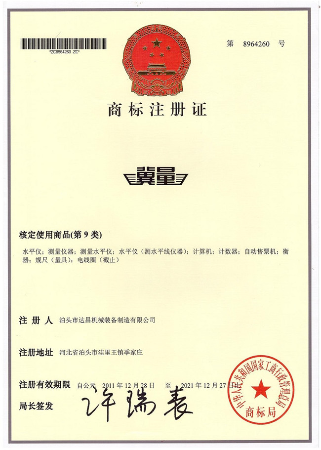 冀量商标注册证